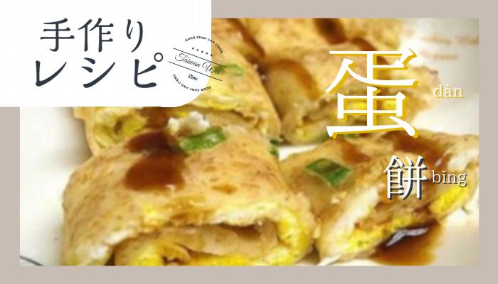 蛋餅レシピ