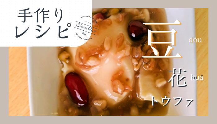 手作り豆花