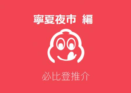 2019年ビブグルマンに選ばれた台北の屋台~寧夏夜市編~