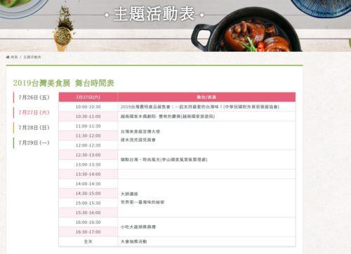 台湾美食展