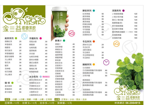 金三益健康茶飲