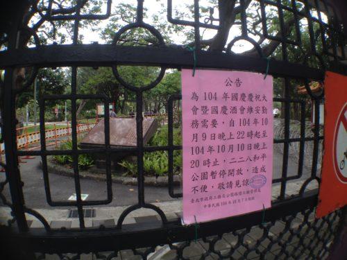 台湾国慶節