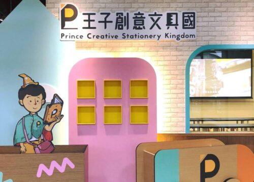 王子創意文具國