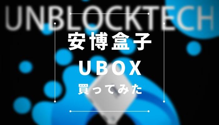 中国語学習に最適!最新版の安博盒子PRO2/PROSを買ってみた!