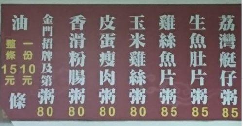 津味金門廣東粥