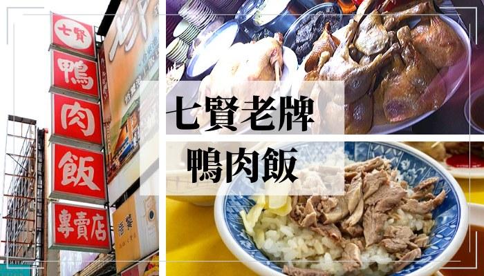 七賢老牌鴨肉飯