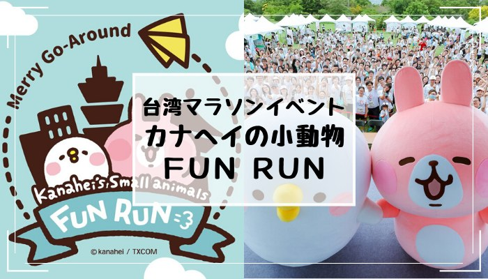 台湾マラソンイベント カナヘイ小動物 FUN RUN