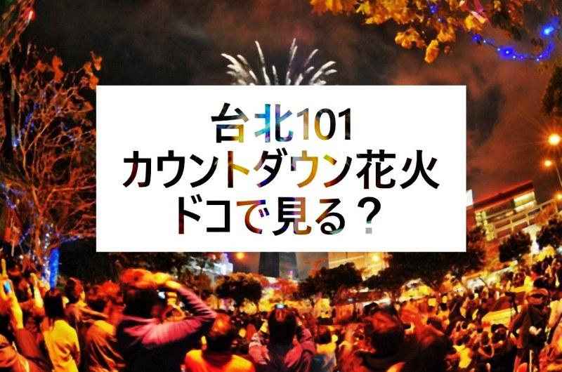 台北101花火が見られる5大スポット!