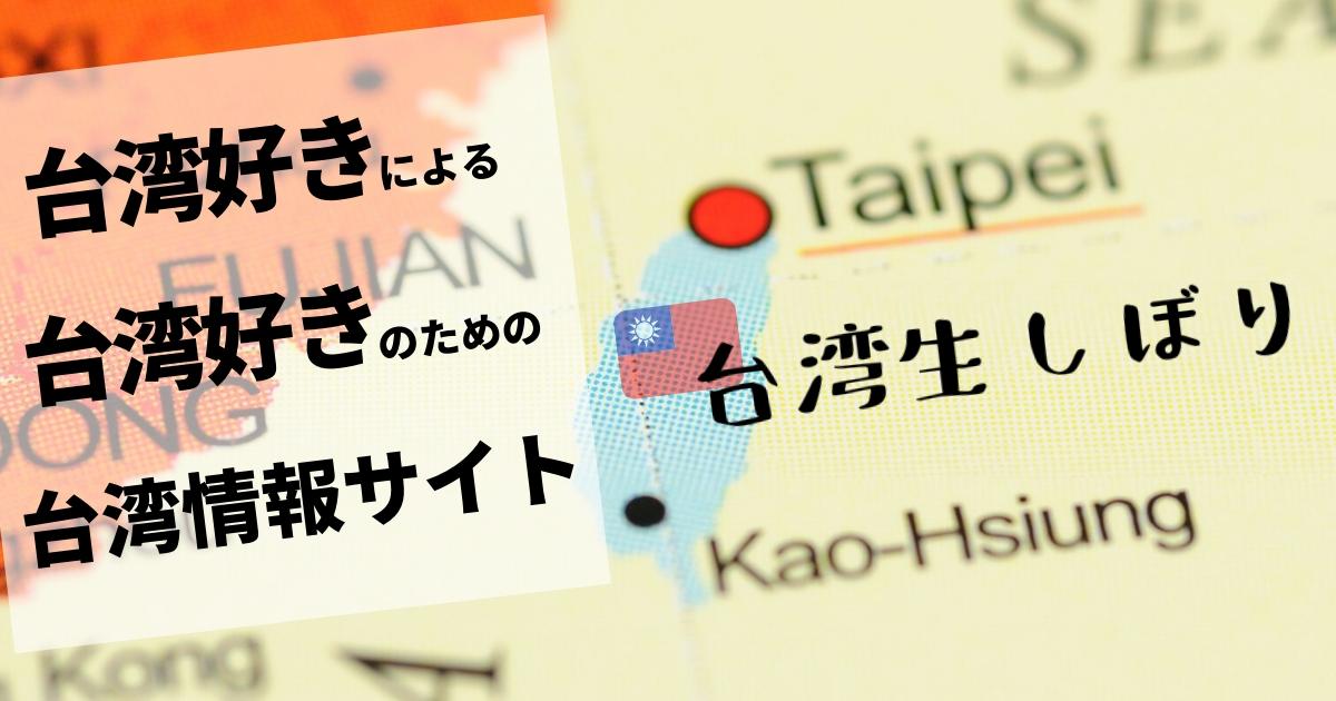 台湾生しぼり - 台湾好きの台湾好きによる台湾好きのための情報サイト