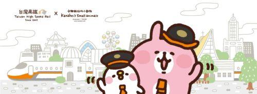 台湾高鐵×カナヘイ