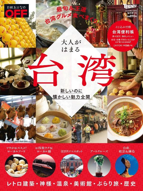 日経トレンディ2019年11月号 臨時増刊 大人がはまる台湾