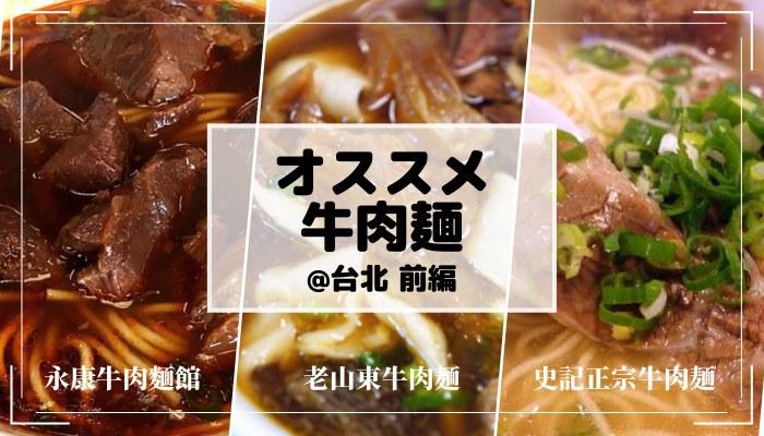 台北で美味しい牛肉麺のお店はどこ?オススメ3店