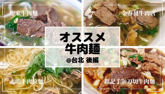 台北で美味しい牛肉麺のお店はどこ?オススメ4店
