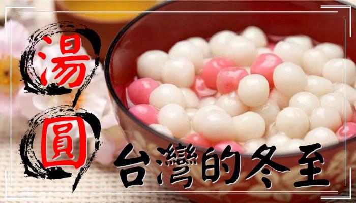 冬至吃湯圓2