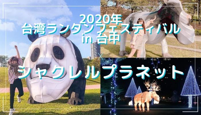 2020年 台湾ランタンフェスティバル×シャクレルプラネット