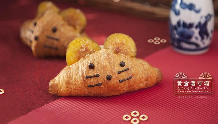 黃金薯可頌 蛋奶素