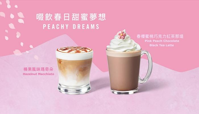 蜜桃巧克力紅茶那堤&榛果風味瑪奇朵