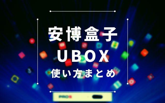 安博盒子UBOX使い方まとめ