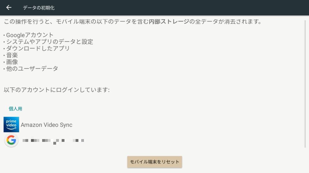 UBOXモバイル端末をリセット