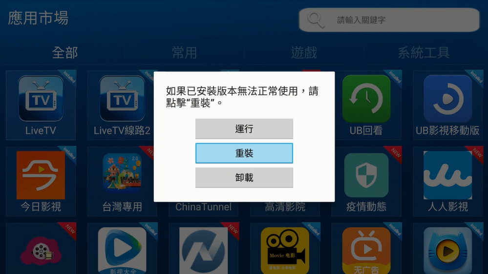 UBOXアプリの再インストール