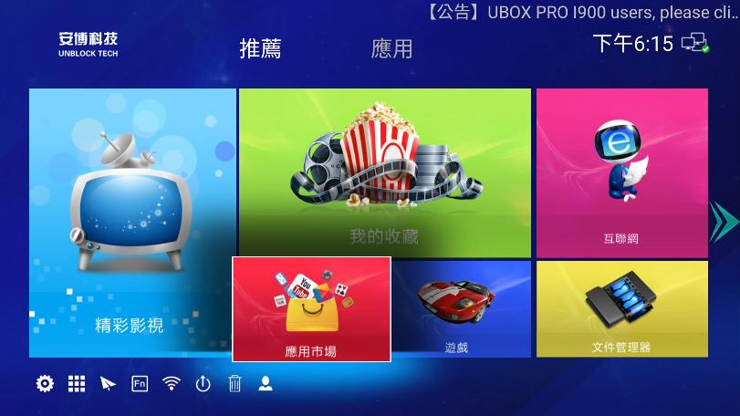 UBOXアプリストア