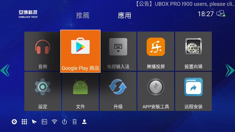 UBOX Google Play ストア