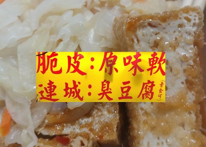 連城臭豆腐