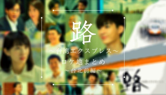 【路~台湾Express】日台合作ドラマのロケ地~台北前編~