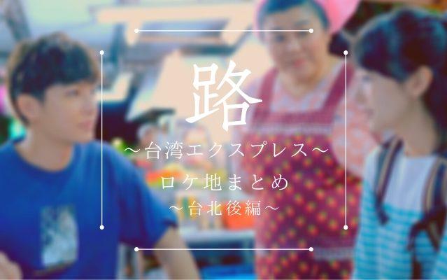 【路~台湾Express】日台合作ドラマのロケ地~台北後編~