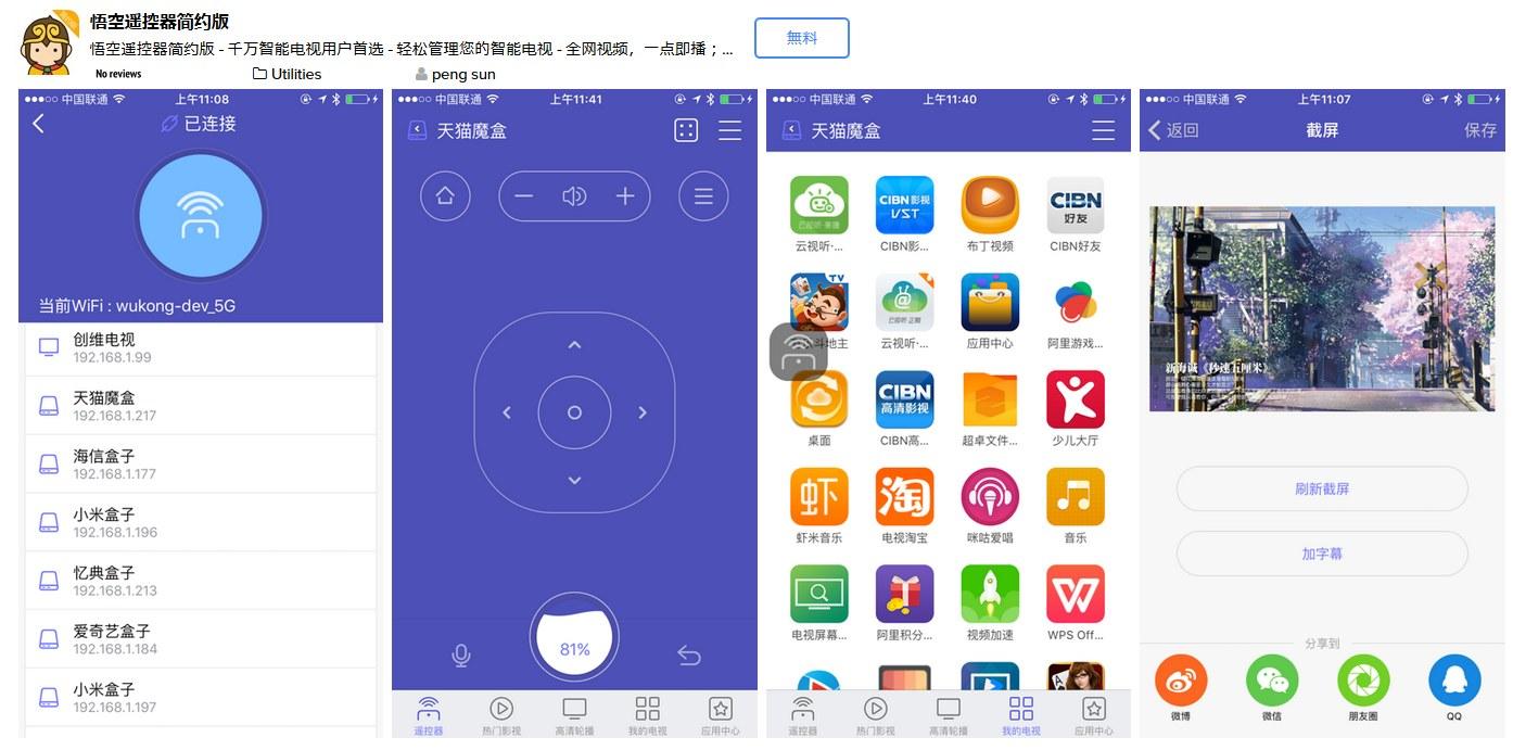 iOS版 悟空遥控器