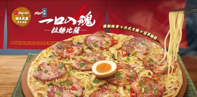 必勝客 Pizza Hut
