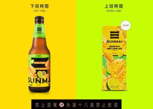 SUNMAI 金色三麥