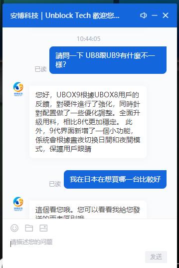 UBOX9とUBOX8何が違う?
