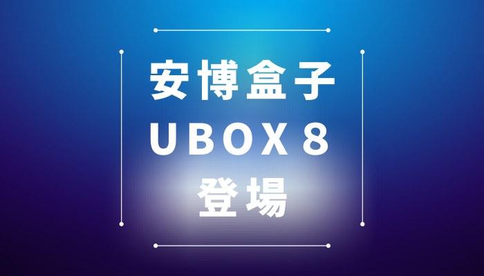 UBOX8登場