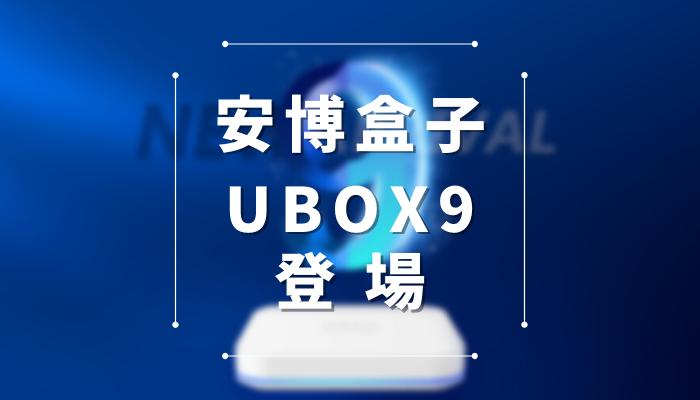2021年最新版UBOX9 登場