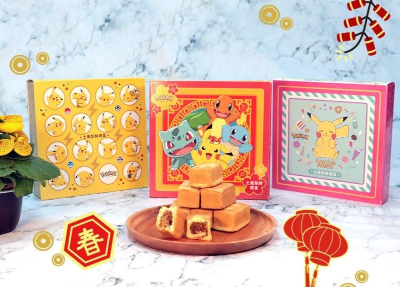 ポケモン×パイナップルケーキのコラボ!台湾ファミマで予約しよう!
