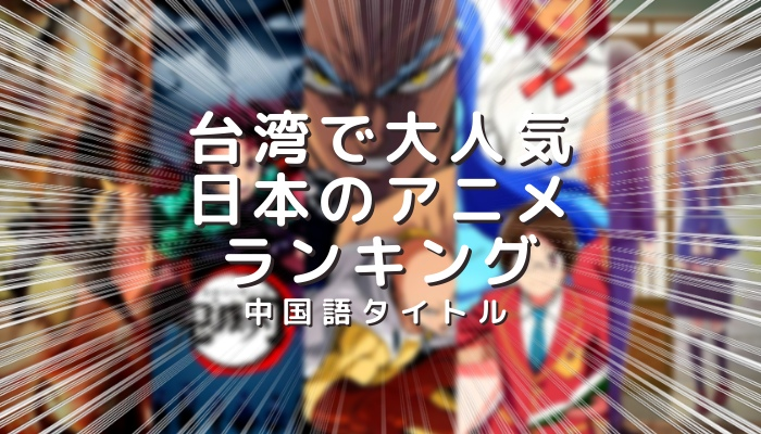 アニメの中国語タイトル