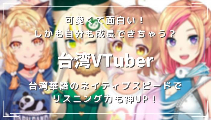 台湾VTuber