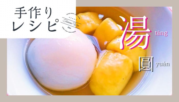 手作り湯圓レシピ