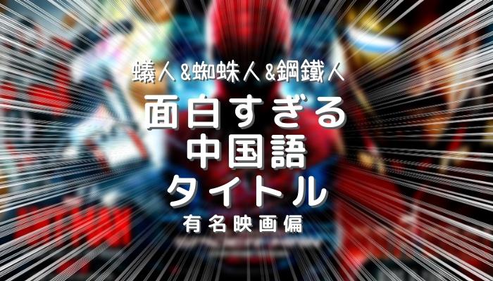 映画の中国語タイトル