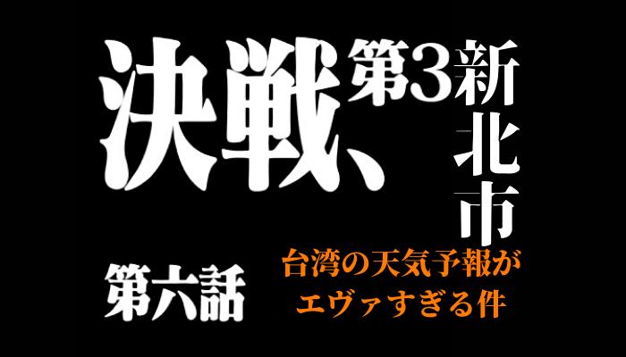 台湾の天気予報がエヴァすぎる問題。決戦、第三新東京市!