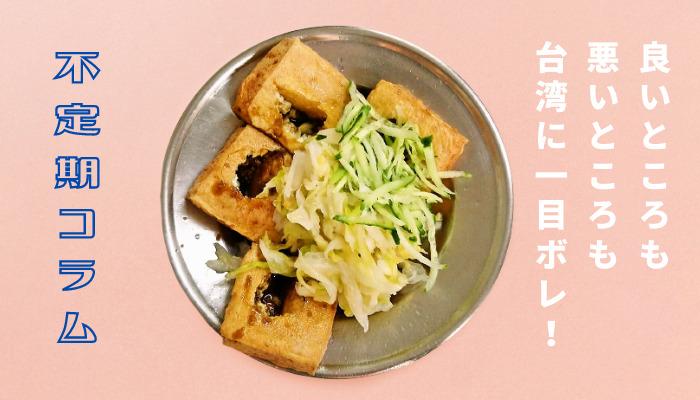 台湾コラム