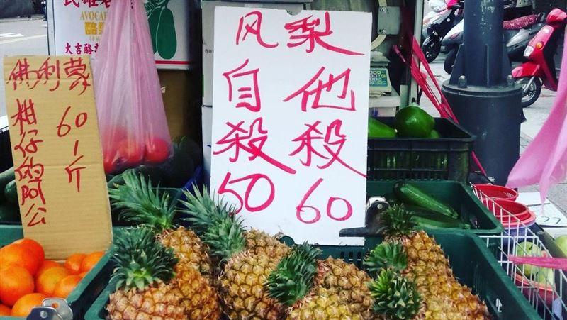 要自殺還是他殺? 台灣買鳳梨神特殊用語!嚇壞日本鄉民