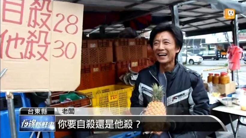 """聯合影音網 - 老闆賣鳳梨 問""""自殺""""還是""""他殺"""""""