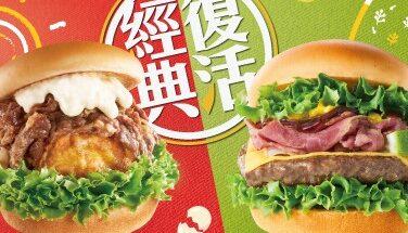 台湾モスバーガー