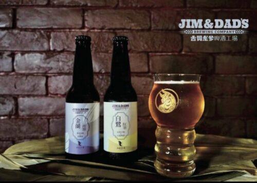 吉姆老爹啤酒工場