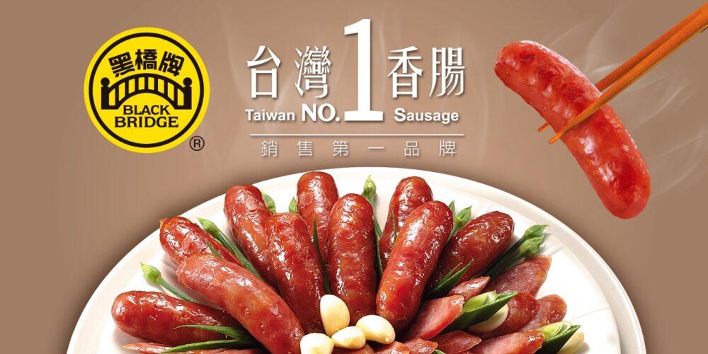 おうちで台湾 黒橋牌香腸