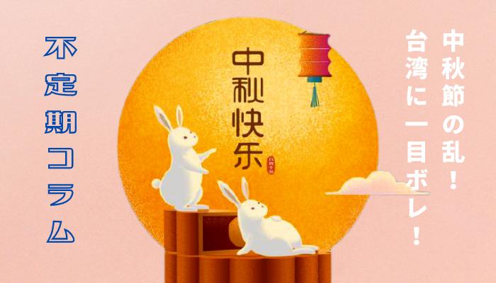 【コラム】台湾に一目ボレ!「中秋節の乱!」