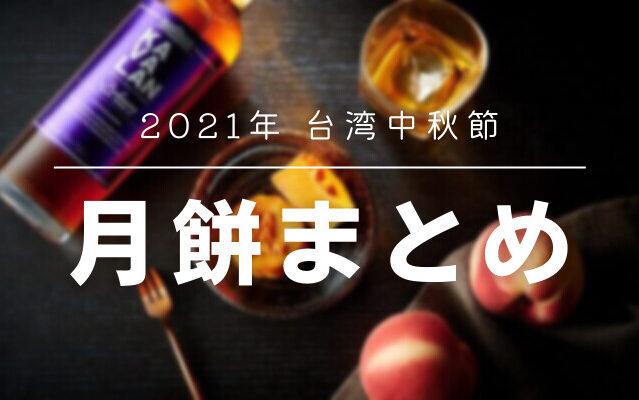 2021年発売 台湾月餅まとめ