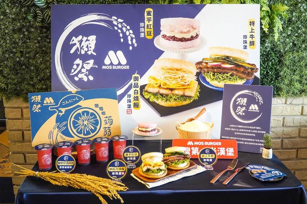 摩斯漢堡與日本品牌「獺祭」聯名合作